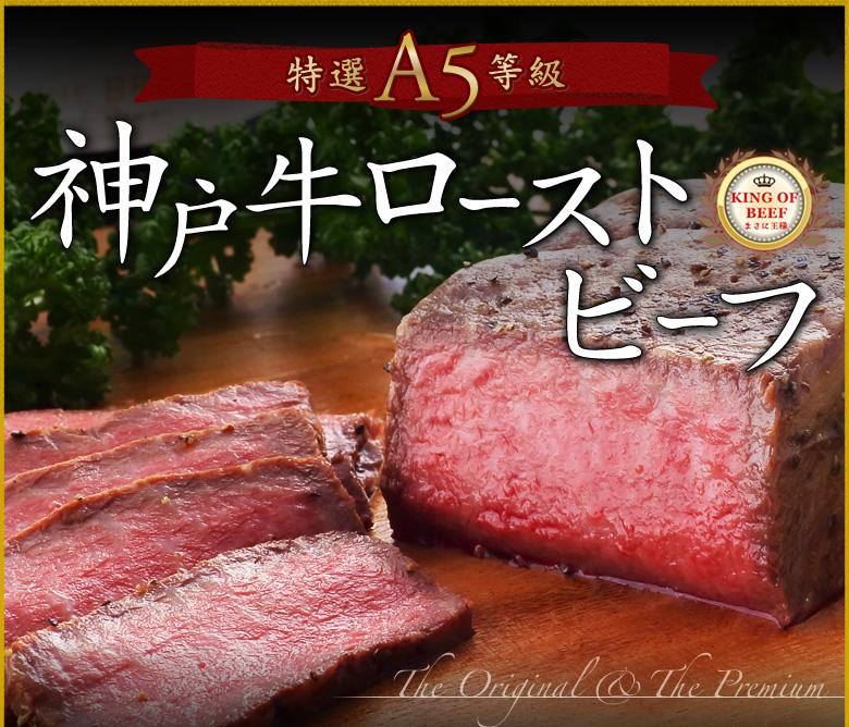 特選A5等級神戸牛ローストビーフ