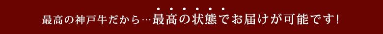 最高の神戸牛だから…最高の状態でお届けが可能です!