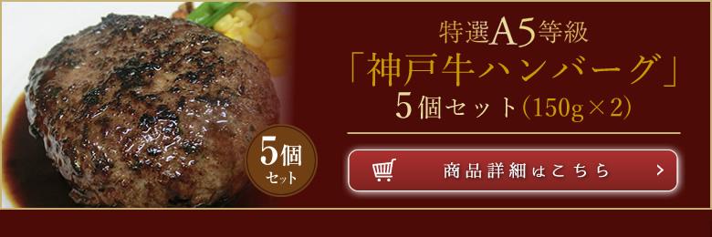 神戸牛ハンバーグ5個セット