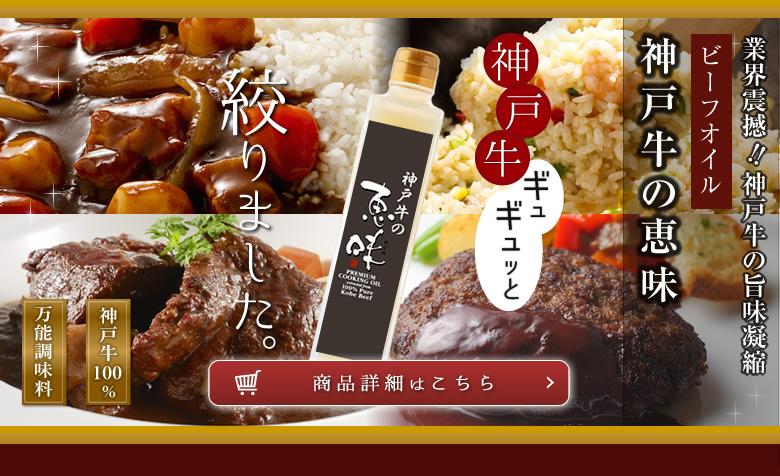 ビーフオイル神戸牛の恵味