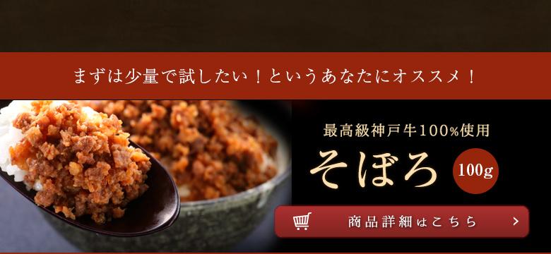 神戸牛肉そぼろ